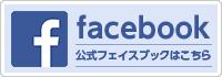 公式フェイスブックはこちら